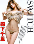森下千里 