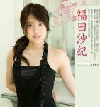 福田沙紀  image.tv [Cherry Blossom] TOP