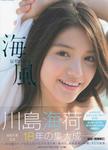 川島海荷  4th写真集 [海風] (01)