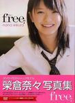 榮倉奈々  2nd写真集 [free] (01)