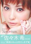 佐々木希  6th写真集 [Non♡non] (01)