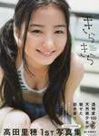 高田里穂  1st写真集 [きらきら] (01)
