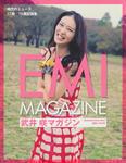 武井咲  ~EMI MAGAZIN 時代のミューズ    17-18歳の記録集~ (01)
