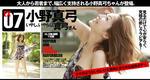小野真弓  週プレnet EXTRA 07 TOP