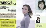 貫地谷しほり  ワニブックスグラビアコレクション No.61 TOP