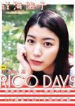 成海璃子  写真集 [RICO DAYS] (01)