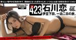 石川恋  週プレnet Extra EX423  [伊豆下田、一泊二日の旅。] TOP