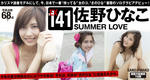 佐野ひなこ  週プレnet Extra EX141  [SUMMER LOVE] TOP