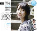 吉岡里帆  週プレnet No.183&184 [遠い記憶] TOP