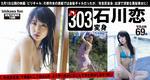 石川恋  週プレnet Extra EX303 [変身] TOP