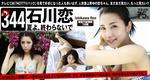 石川恋  週プレnet Extra EX344 [夏よ、終わらないで] TOP