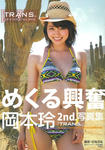岡本玲  写真集 [TRANS.] (01)