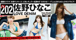 佐野ひなこ  週プレnet Extra EX202  [LOVE DENIM] TOP