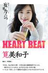 筧美和子  週刊GEORGIA No.100  妄想カノジョ [HEART BEAT] (01)