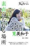 筧美和子  週刊GEORGIA No.100  妄想カノジョ [素直になれる場所] (01)