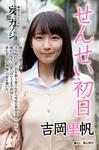 吉岡里帆  週刊GEORGIA No.078  妄想カノジョ [せんせい初日] (01)