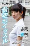 吉岡里帆  週刊GEORGIA No.078  妄想カノジョ [青空ホイッスル] (01)