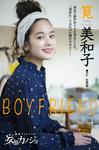 筧美和子  週刊GEORGIA No.100  妄想カノジョ [BOYFRIEND] (01)