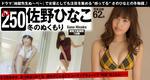 佐野ひなこ  週プレnet Extra No.250  [冬のぬくもり] TOP