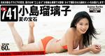 小島瑠璃子  週プレnet Extra EX741 [夏の宝石] TOP