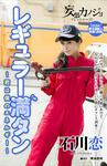 石川恋  週刊GEORGIA No.78  妄想カノジョ [レギュラー満タン~君は僕のエネルギー~] (01)