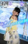 石川恋  週刊GEORGIA No.78  妄想カノジョ [@Aquarium] (01)