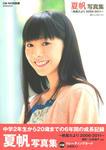 夏帆  写真集 [帆風だより 2006-2011] (01)
