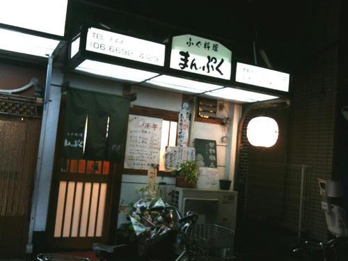 manpuku001.jpg