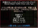mabinogi_2011_06_05_001.jpg