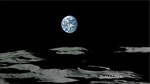 『かぐや』が撮影した『地球の入り』
