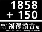 未来をひらく 福澤諭吉展
