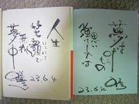 大野勝彦さんのサイン