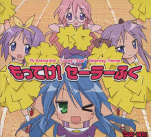 TVアニメ「らき☆すた」OP主題歌 もってけ!セーラーふく
