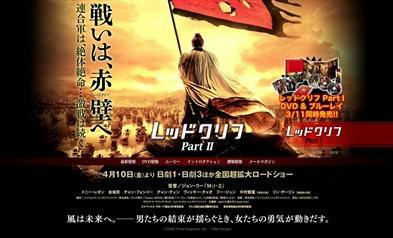 中国の三国志の赤壁の戦いを映画化した日本でも大ヒットのジョン・ウー監督の「レッドクリフ」の続編が、中国でまもなく公開・・・・