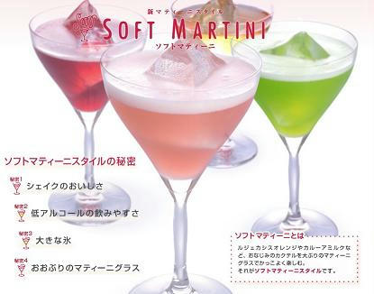softmartini.JPG