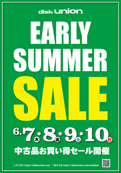 2012early_summer_sale.jpg