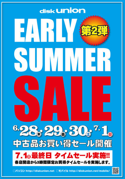 2012early_summer_sale_2.jpg