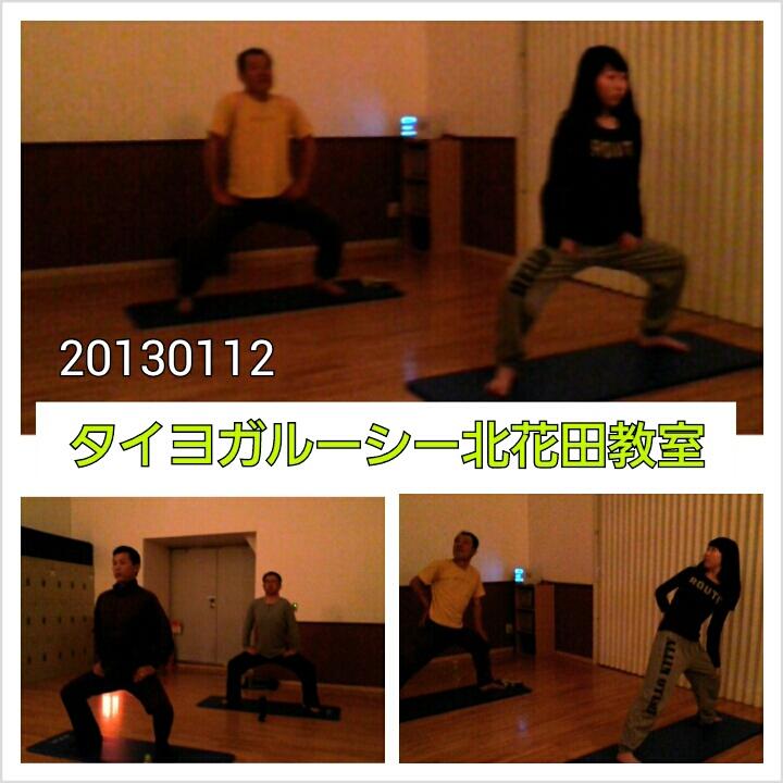 タイヨガルーシー北花田教室