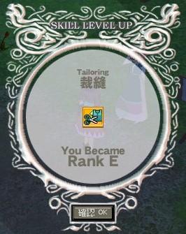 裁縫RANK-E