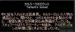 タルラークのロケット
