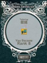 裁縫RANK 8
