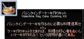 ケーキ作りキット