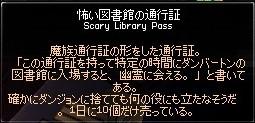 怖い図書館