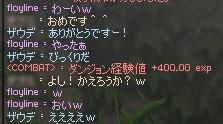 かえるの?w