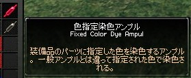 染色アンプル
