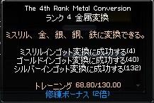 金属変換R4