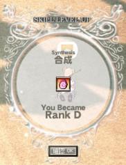合成RANK D