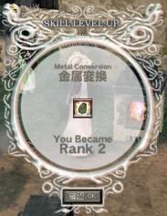 金属変換RANK 2