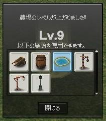 農場レベル