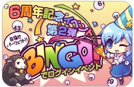 BINGOでログインイベント
